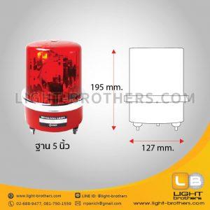 ไฟไซเรน แบบหมุน ทรงกลม 1 ฟังก์ชั่น สีแดง