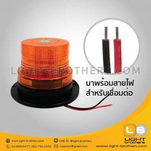 ไฟไซเรน LED กลม 5 นิ้ว คุณภาพดี