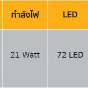 ไฟไซเรน LED กลม ฐาน 6.5 นิ้ว ตารางรหัสสินค้า