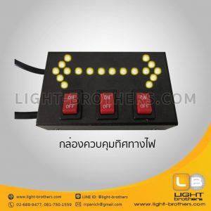 ไฟลูกศร LED ติดท้ายรถ กล่องควบคุม