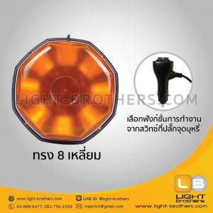 ไฟไซเรน LED 8 เหลี่ยม ราคาถูก