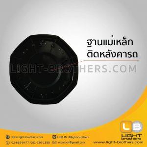 ไฟไซเรน LED 8 เหลี่ยม ติดรถยนต์