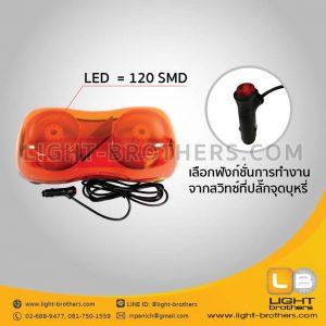 ไฟไซเรน LED รูปถั่ว - แบบ 2 ฟังก์ชั่น ราคาถูก