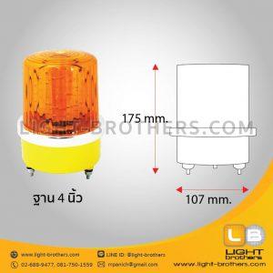 ไฟไซเรน LED แบบหมุน ทรงกลม 1 ฟังก์ชั่น สีส้ม