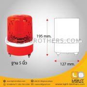 ไฟไซเรน LED แบบหมุน ทรงกลม 1 ฟังก์ชั่น สีแดง