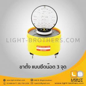 ไฟไซเรน LED แบบหมุน ทรงกลม 1 ฟังก์ชั่น คุณภาพดี