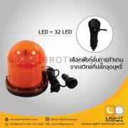 ไฟไซเรน LED ทรงหยดน้ำ - แบบ 3 ฟังก์ชั่น คุณภาพดี